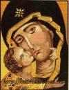 Szűz Mária Vadimir - előnyomott gobelin